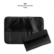Футляр для 9 кистей ВАЛЕРИ-Д черная ткань: фото