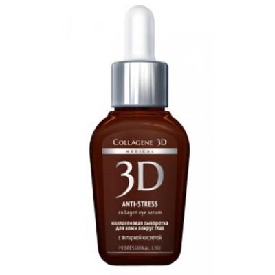Сыворотка для глаз Collagene 3D ANTI-STRESS 10 мл: фото